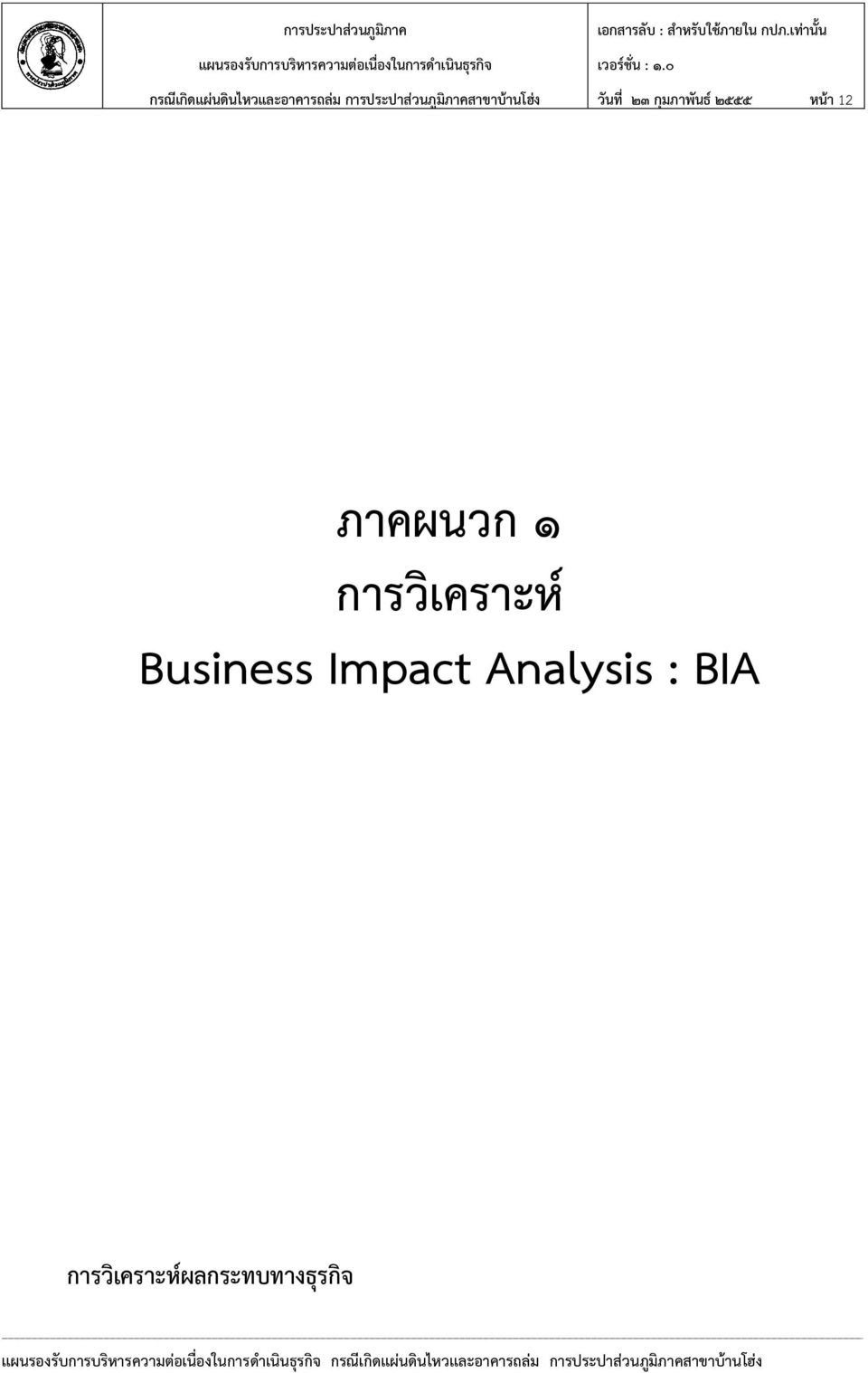 Business Impact Analysis :