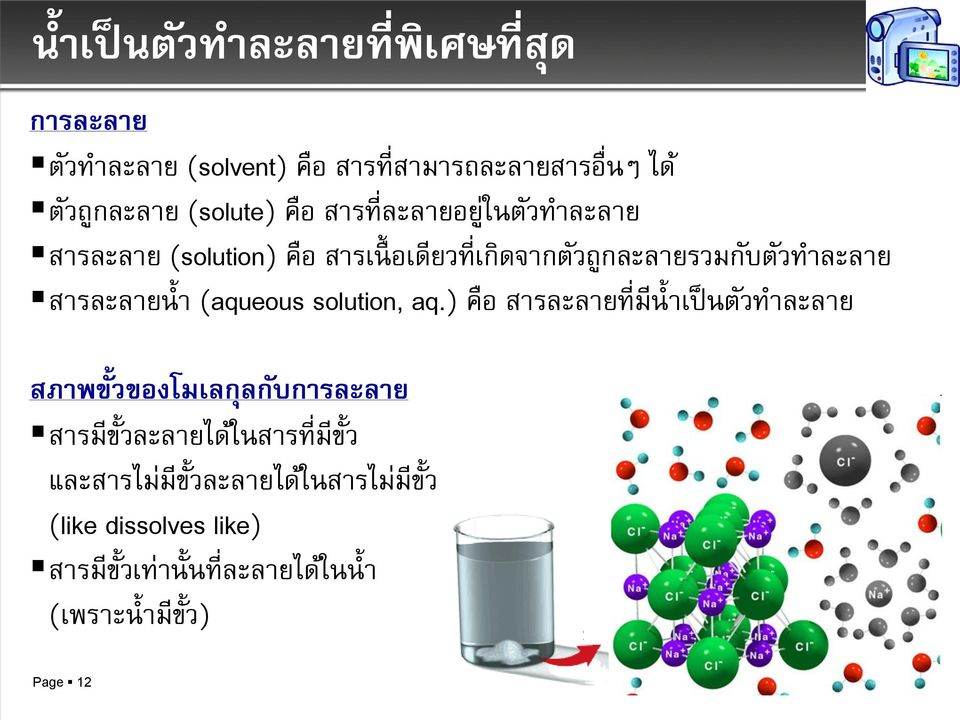 (aqueous solution, aq.