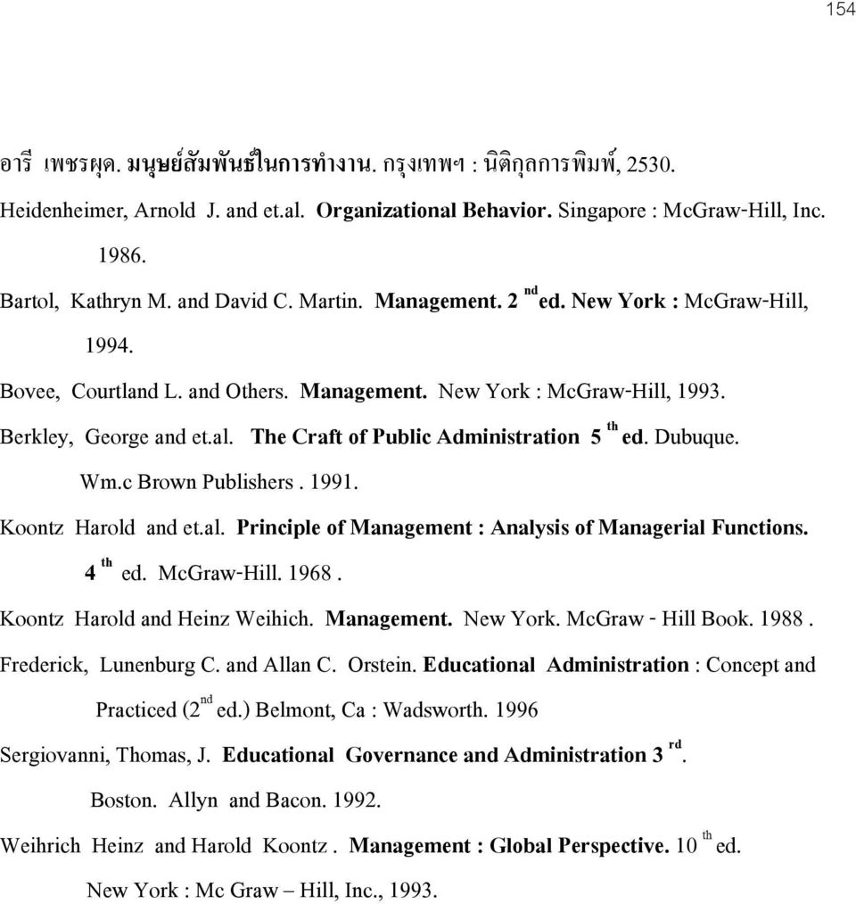 The Craft of Public Administration 5 th ed. Dubuque. Wm.c Brown Publishers. 1991. Koontz Harold and et.al. Principle of Management : Analysis of Managerial Functions. 4 th ed. McGraw-Hill. 1968.