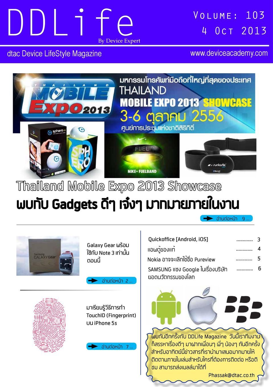 .. Quickoffice [Android, ios] แอพต ของแท...... 3 4 Nokia อาจจะเล กใช ช อ Pureview... 5 SAMSUNG แซง Google ในเร องบร ษ ท.