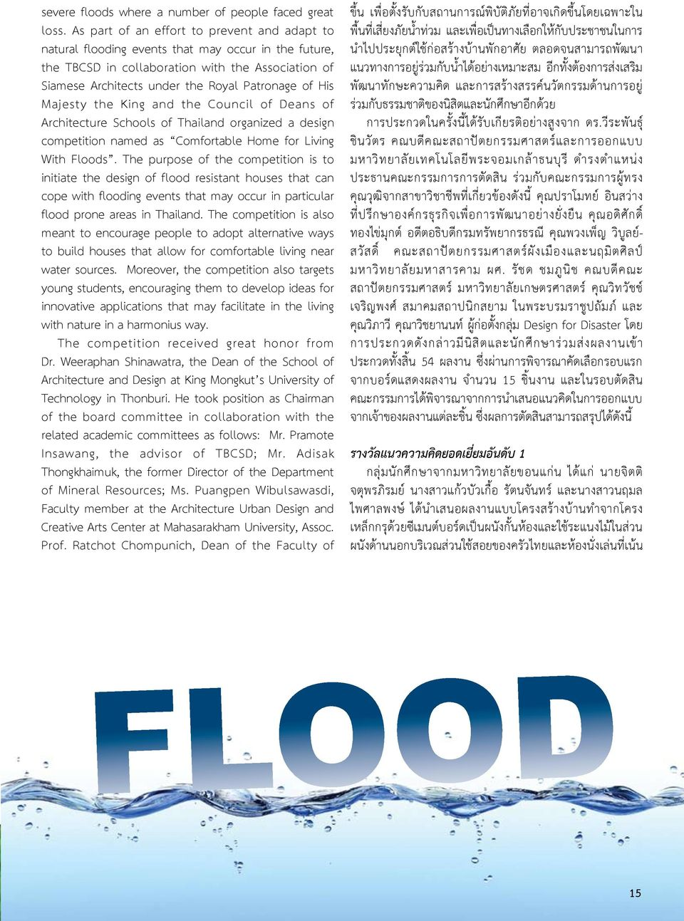 His Majesty the King and the Council of Deans of Architecture Schools of Thailand organized a design competition named as Comfortable Home for Living With Floods.