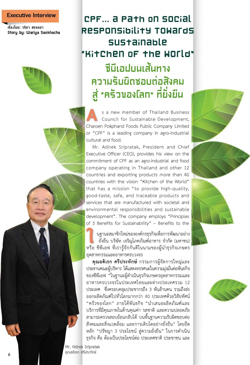 Development, Charoen Pokphand Foods Public Company Limited or CPF is a leading company in agro-industrial cultural and food. Mr.