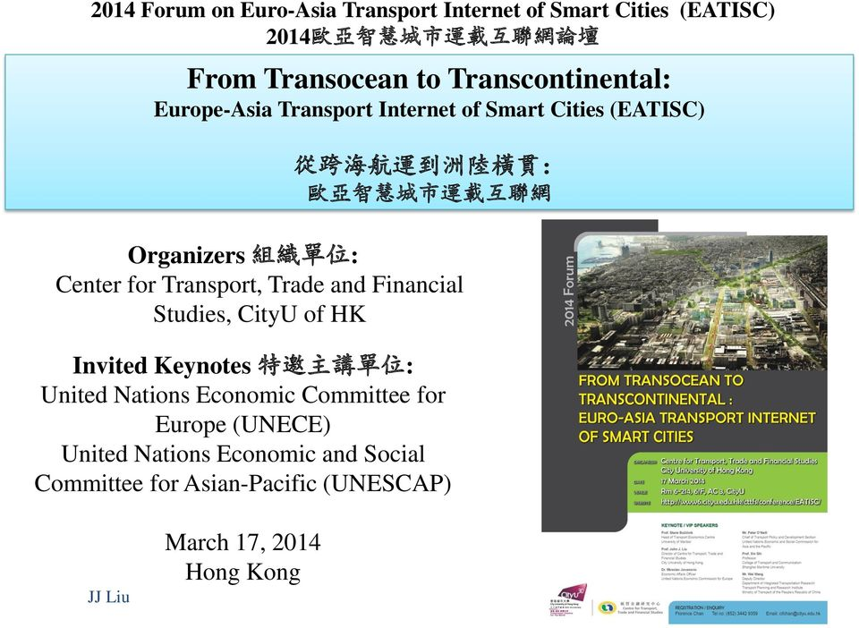 織 單 位 : Center for Transport, Trade and Financial Studies, CityU of HK Invited Keynotes 特 邀 主 講 單 位 : United Nations Economic