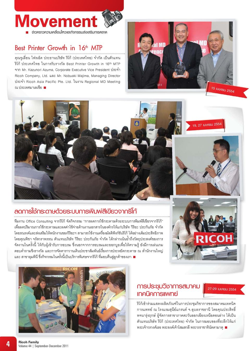 และ Mr. Nobuaki Majima, Managing Director ประจำ Ricoh Asia Pacific Pte. Ltd.