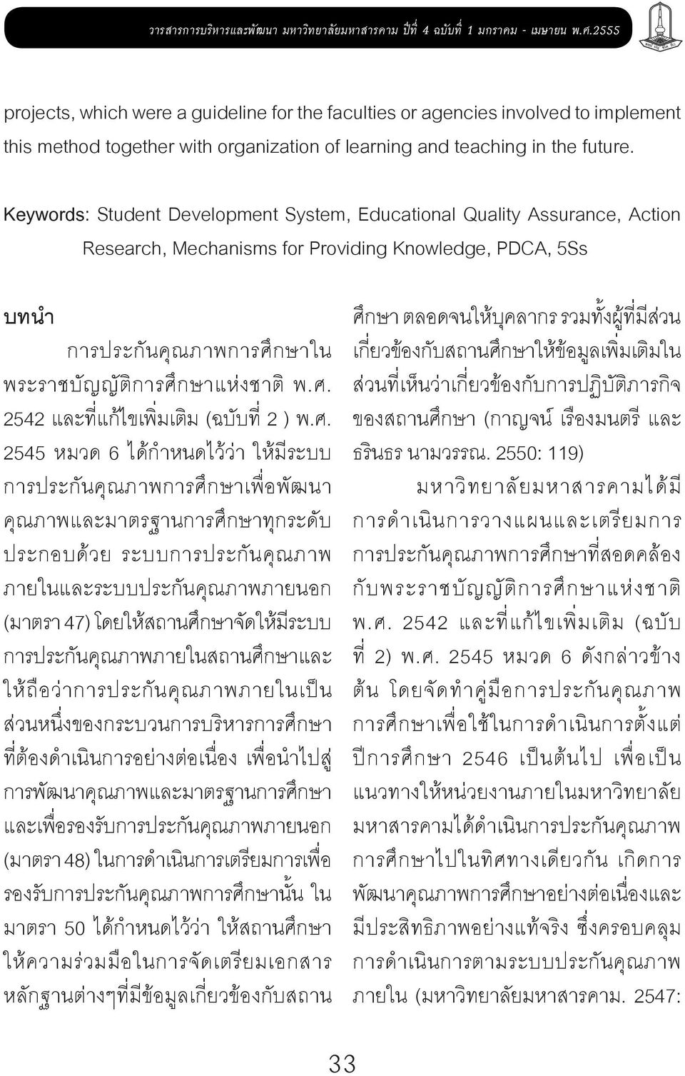 Keywords: Student Development System, Educational Quality Assurance, Action Research, Mechanisms for Providing Knowledge, PDCA, 5Ss บทนำา การประก นค ณภาพการศ กษาใน พระราชบ ญญ ต การศ กษาแห งชาต พ.ศ. 2542 และท แก ไขเพ มเต ม (ฉบ บท 2 ) พ.