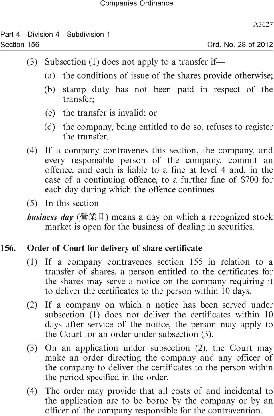 (4) If a company contravenes this section, the company, and every responsible person of the company, commit an offence, and each is liable to a fine at level 4 and, in the case of a continuing