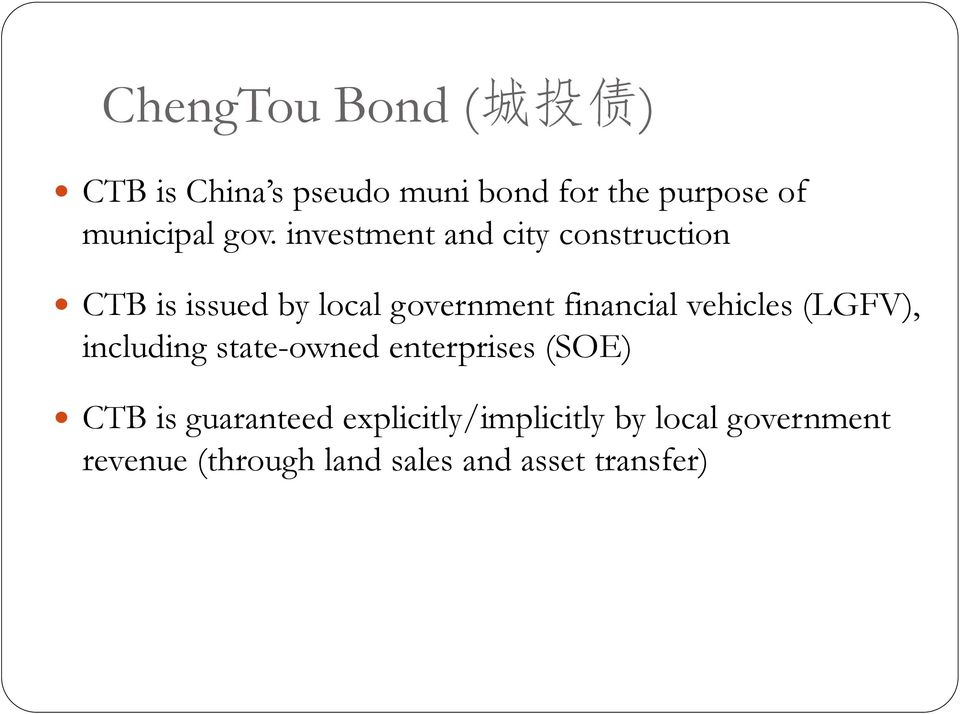 investment and city construction CTB is issued by local government financial
