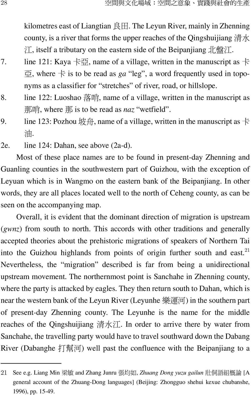 line 121: Kaya 卡 亞, name of a village, written in the manuscript as 卡 亞,where 卡 is to be read as ga leg, a word frequently used in toponyms as a classifier for stretches of river, road, or hillslope.
