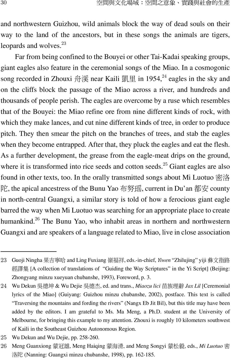In a cosmogonic song recorded in Zhouxi 舟 溪 near Kaili 凱 里 in 1954, 24 eagles in the sky and on the cliffs block the passage of the Miao across a river, and hundreds and thousands of people perish.
