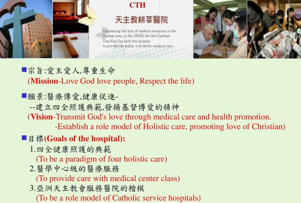 -Establish a role model of Holistic care, promoting love of Christian) 目 標 (Goals of the hospital): 1.