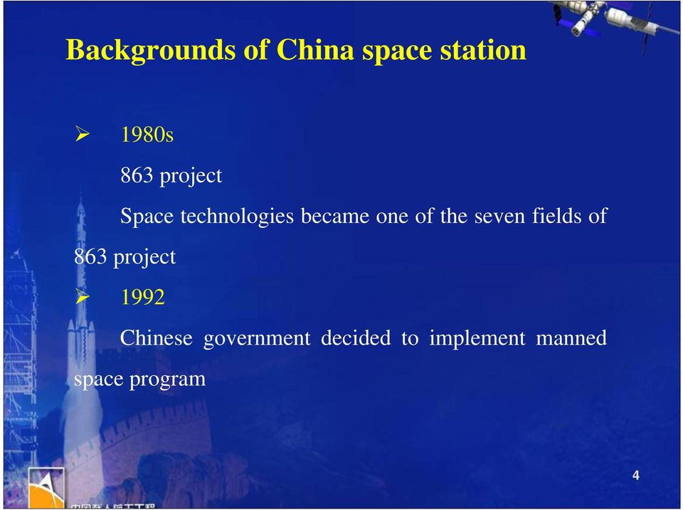 seven fields of 863 project 1992 Chinese