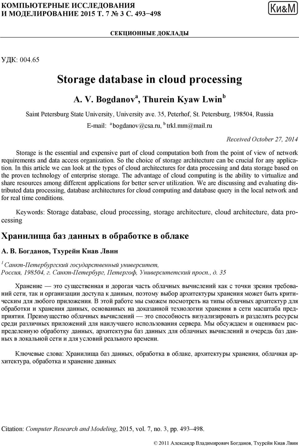ru Received October 27, 2014 Storage is the essential and expensive part of cloud computation both from the point of view of network requirements and data access organization.