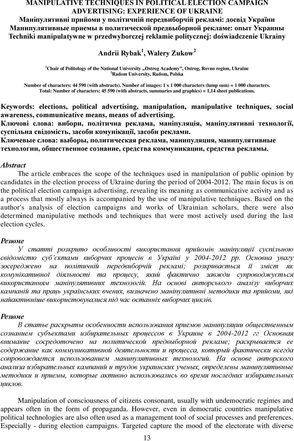Ostrog Academy, Ostrog, Rovno region, Ukraine 2 Radom University, Radom, Polska Number of characters: 44 590 (with abstracts). Number of images: 1 x 1 000 characters (lump sum) = 1 000 characters.