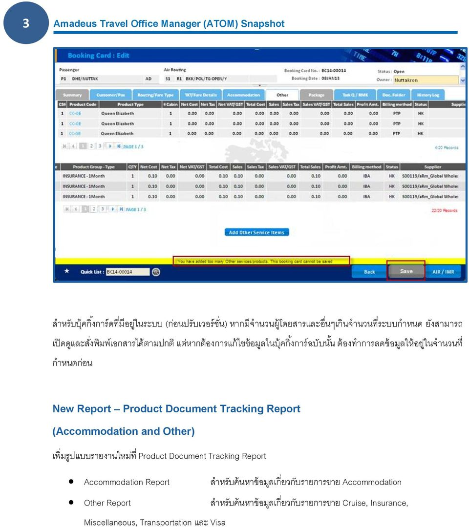Report Product Document Tracking Report (Accommodation and Other) เพ มร ปแบบรายงานใหม ท Product Document Tracking Report Accommodation Report
