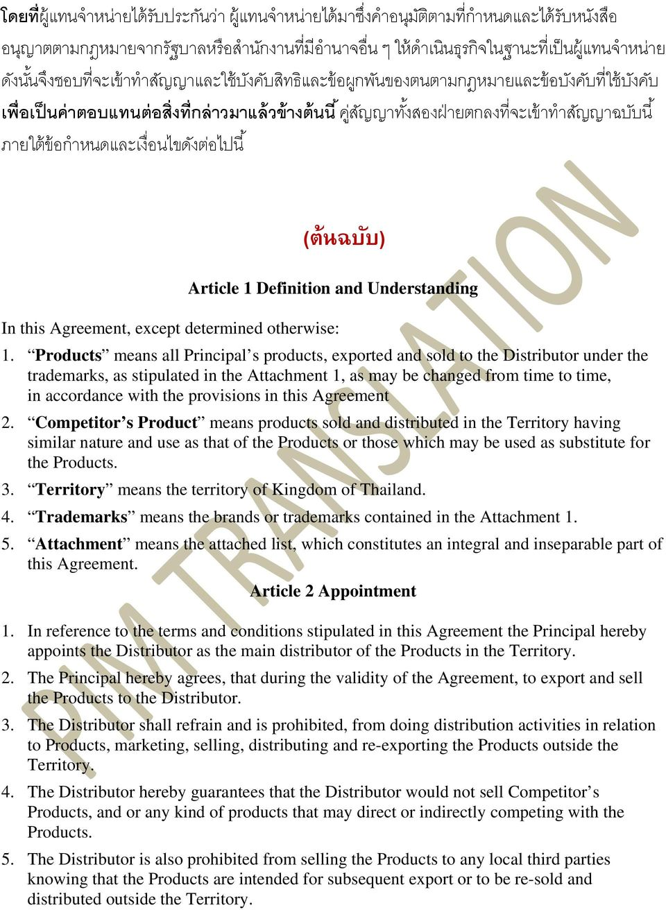 อนไขด งต อไปน (ต นฉบ บ) Article 1 Definition and Understanding In this Agreement, except determined otherwise: 1.