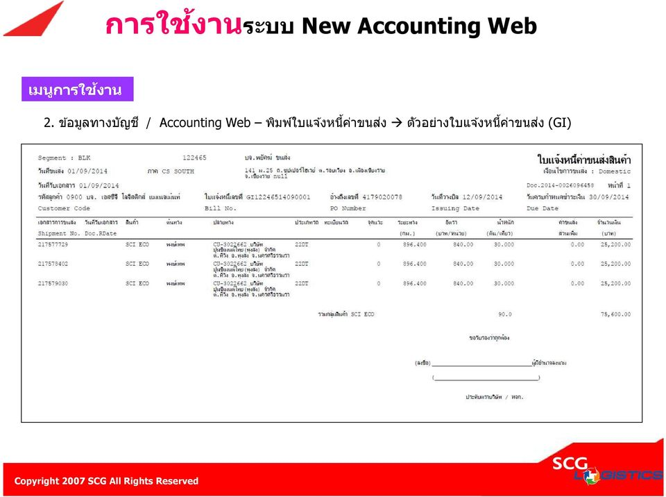 Accounting Web พ มพ ใบแจ