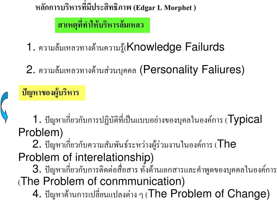 ก ก ก (The Problem of interelationship) 3.