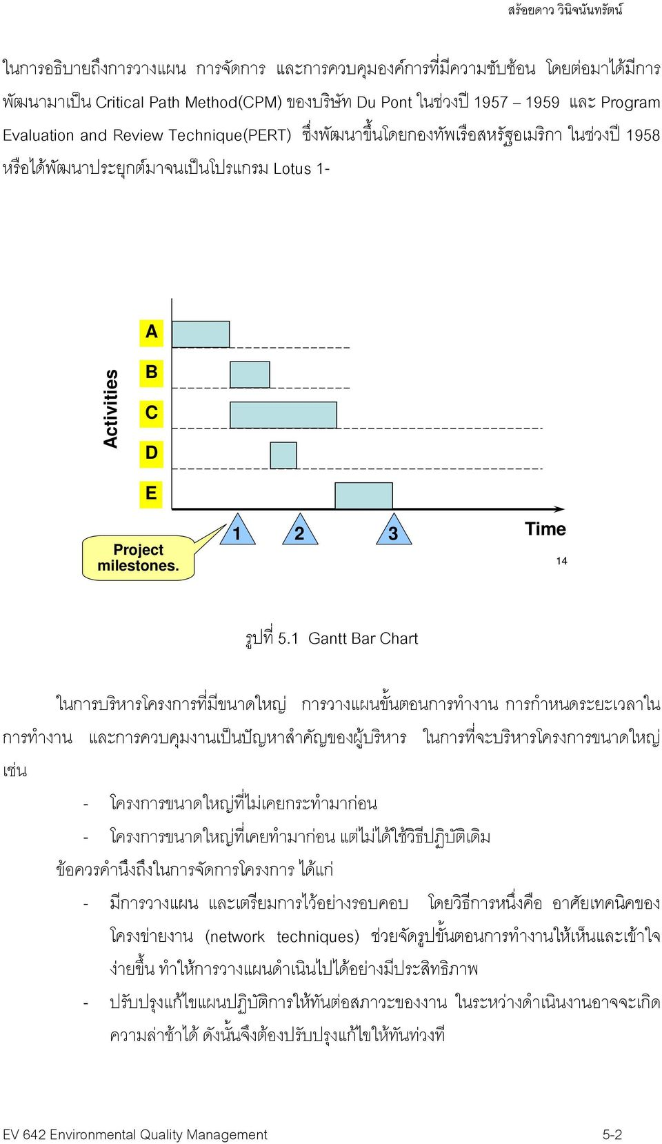 sequence of each activity. E 1 2 3 Time Project EV 642 EQM 2/48 milestones. ผศ.ดร.สร อยดาว ว น จน นทร ตน 14 ร ปท 5.