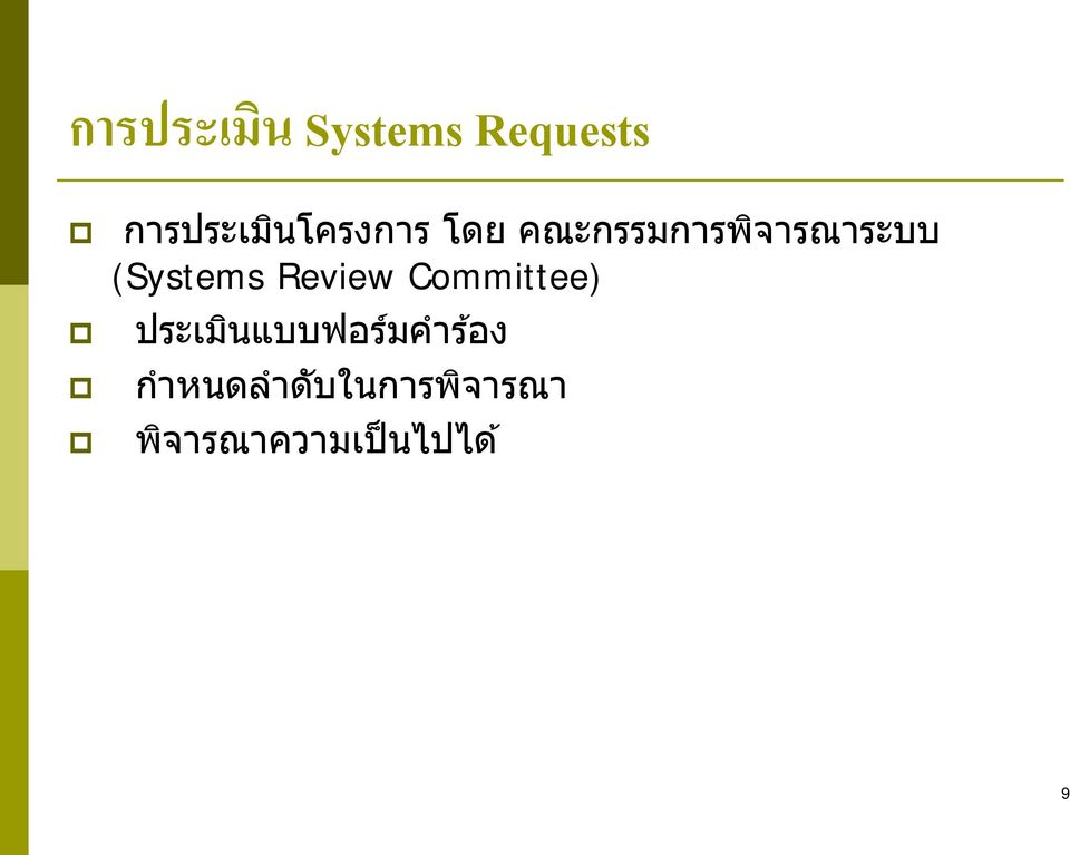 (Systems Review Committee) ประเม นแบบฟอร