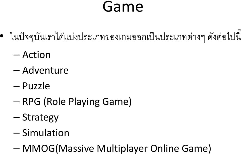 อไปน Action Adventure Puzzle RPG (Role
