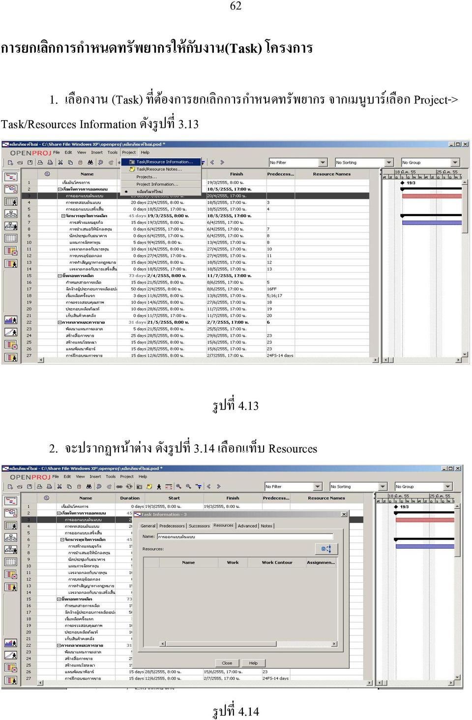 เล อก Project-> Task/Resources Information ด งร ปท 3.