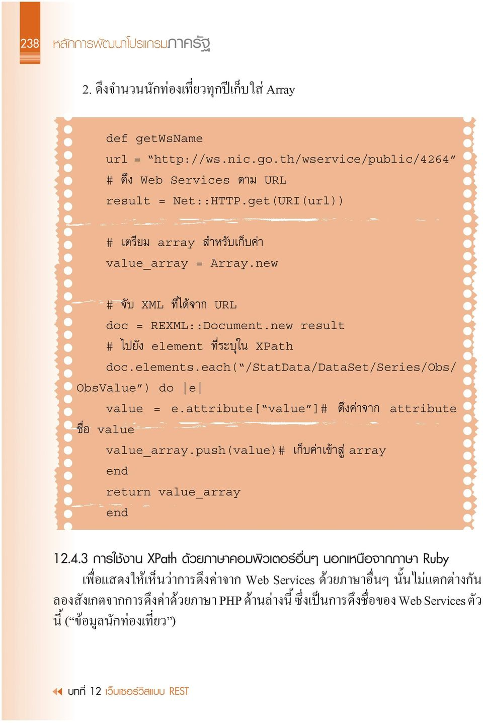 each( /StatData/DataSet/Series/Obs/ ObsValue ) do e value = e.attribute[ value ]# ด งค าจาก attribute ช อ value value_array.push(value)# เก บค าเข าส array return value_array 12.4.