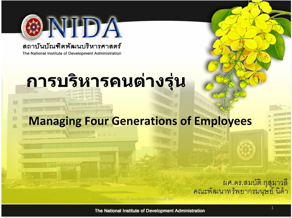 of Employees ผศ.ดร.