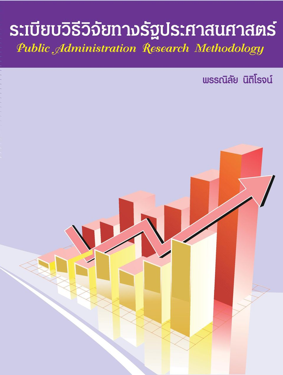 Administration Research