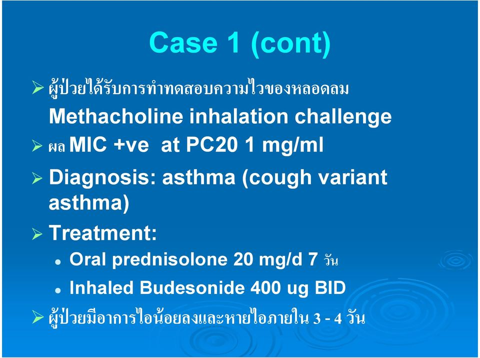 (cough variant asthma) Treatment: Oral prednisolone 20 mg/d 7 ว น