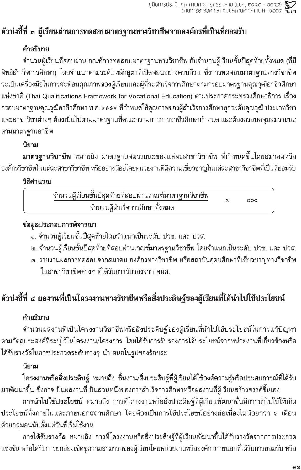 Framework for Vocational Education) ตามประกาศก