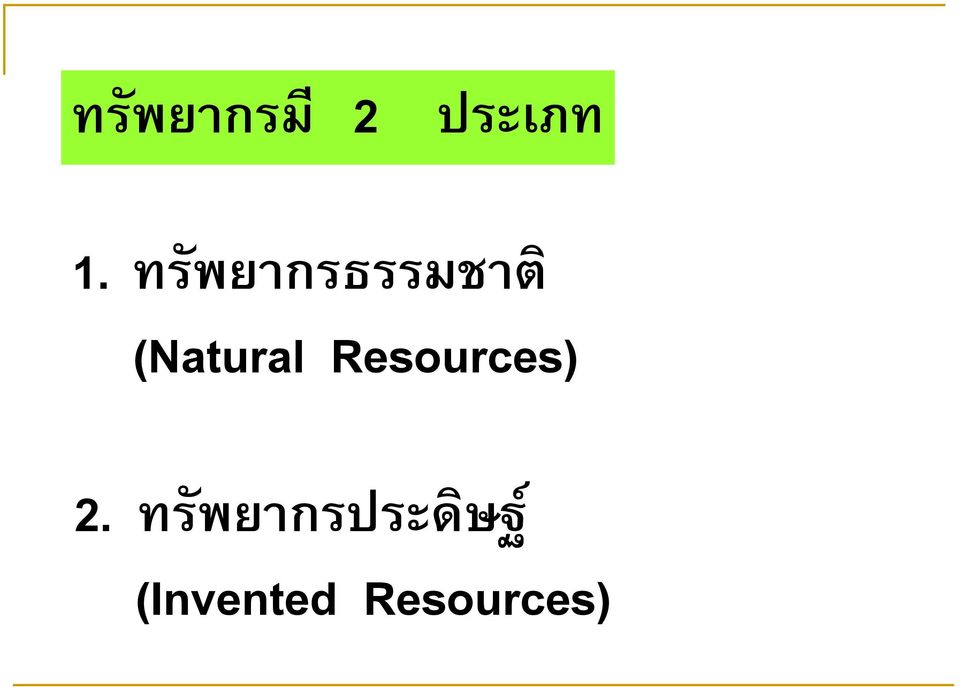 Resources) 2.
