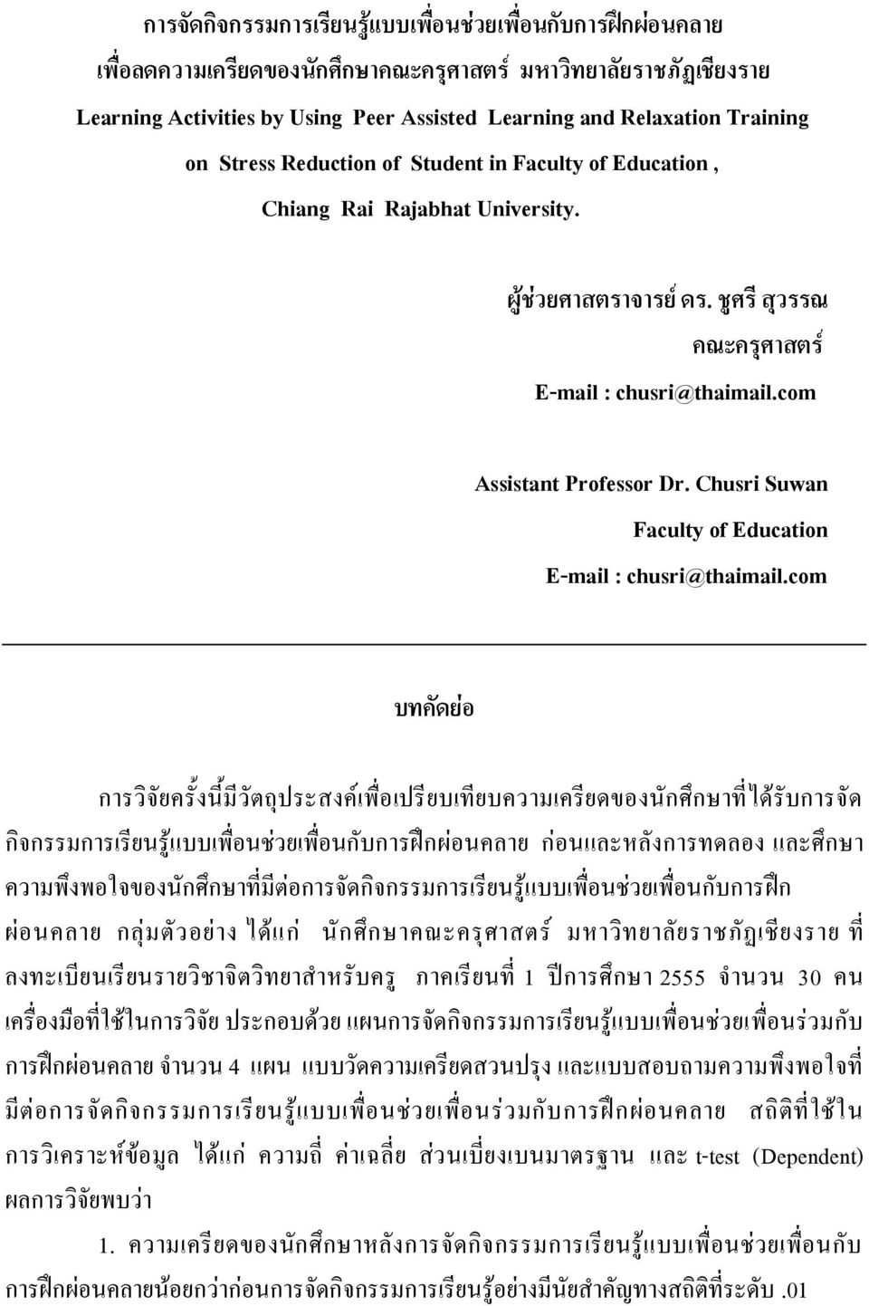 Chusri Suwan Faculty of Education E-mail : chusri@thaimail.