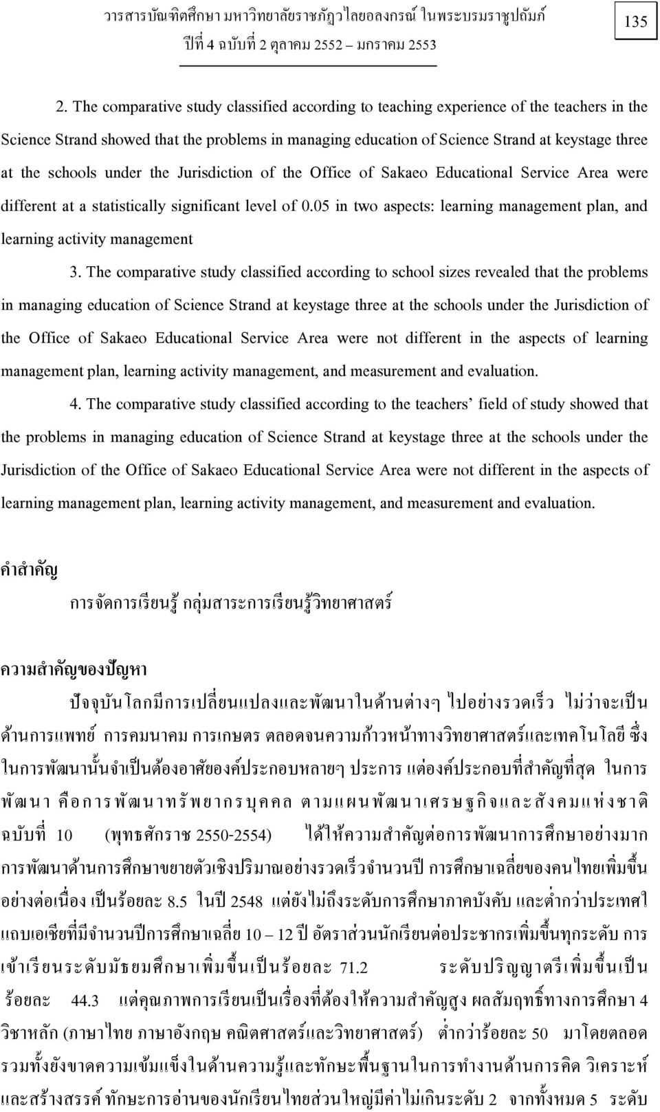 schools under the Jurisdiction of the Office of Sakaeo Educational Service Area were different at a statistically significant level of 0.