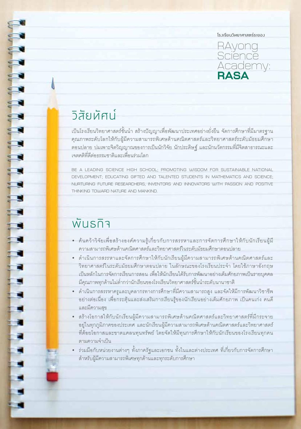 Promoting wisdom for sustainable national development; Educating gifted and talented students in mathematics and science; Nurturing future researchers, inventors and innovators with passion and