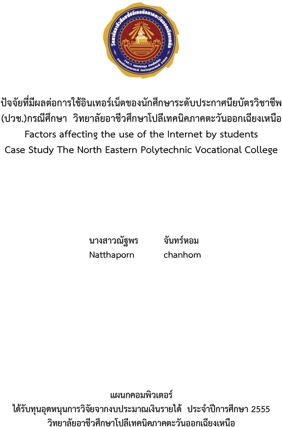 students Case Study The North Eastern Polytechnic Vocational College นางสาวณ ฐพร Natthaporn จ นทร หอม