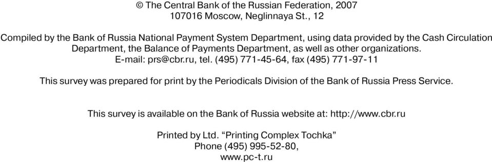 Payments Department, as well as other organizations. E-mail: prs@cbr.ru, tel.