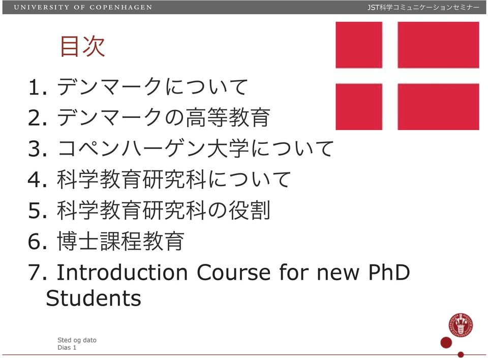 Introduction Course for