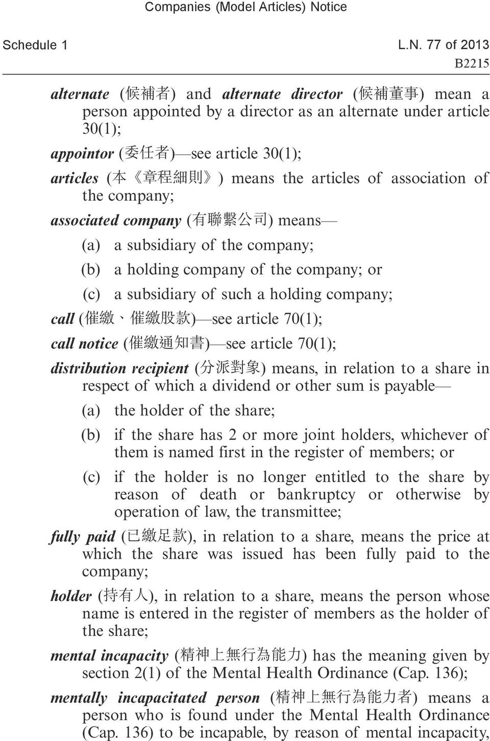 70(1); call notice ( ) see article 70(1); distribution recipient ( ) means, in relation to a share in respect of which a dividend or other sum is payable (a) the holder of the share; (b) if the share