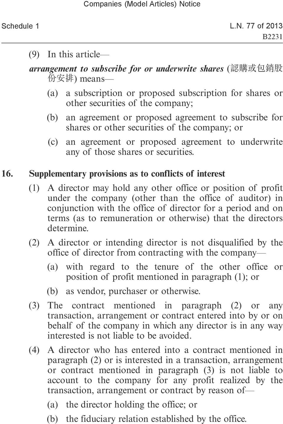 Supplementary provisions as to conflicts of interest (1) A director may hold any other office or position of profit under the company (other than the office of auditor) in conjunction with the office