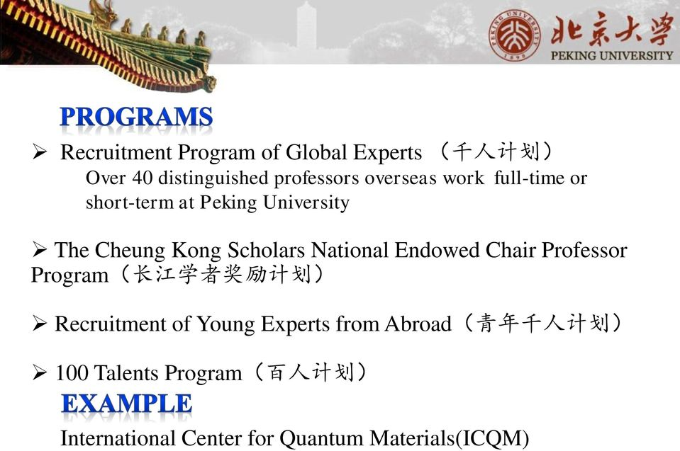 National Endowed Chair Professor Program( 长 江 学 者 奖 励 计 划 ) Recruitment of Young Experts