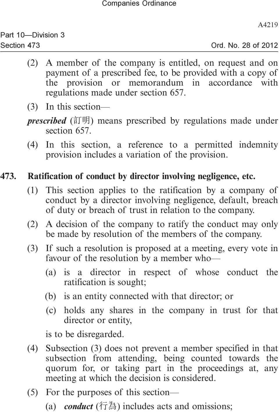 (4) In this section, a reference to a permitted indemnity provision includes a variation of the provision. 473. Ratification of conduct by director involving negligence, etc.