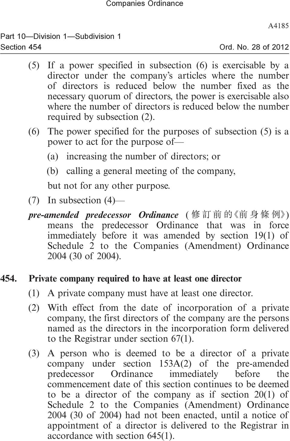 (6) The power specified for the purposes of subsection (5) is a power to act for the purpose of (a) increasing the number of directors; or (b) calling a general meeting of the company, but not for