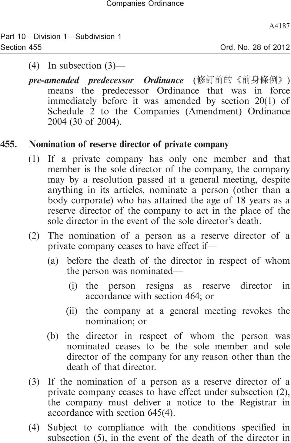 Nomination of reserve director of private company (1) If a private company has only one member and that member is the sole director of the company, the company may by a resolution passed at a general