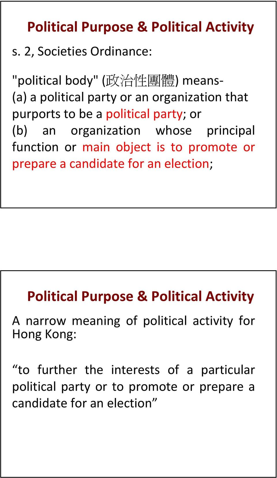 political party; or (b) an organization whose principal function or main object is to promote or prepare a candidate for an