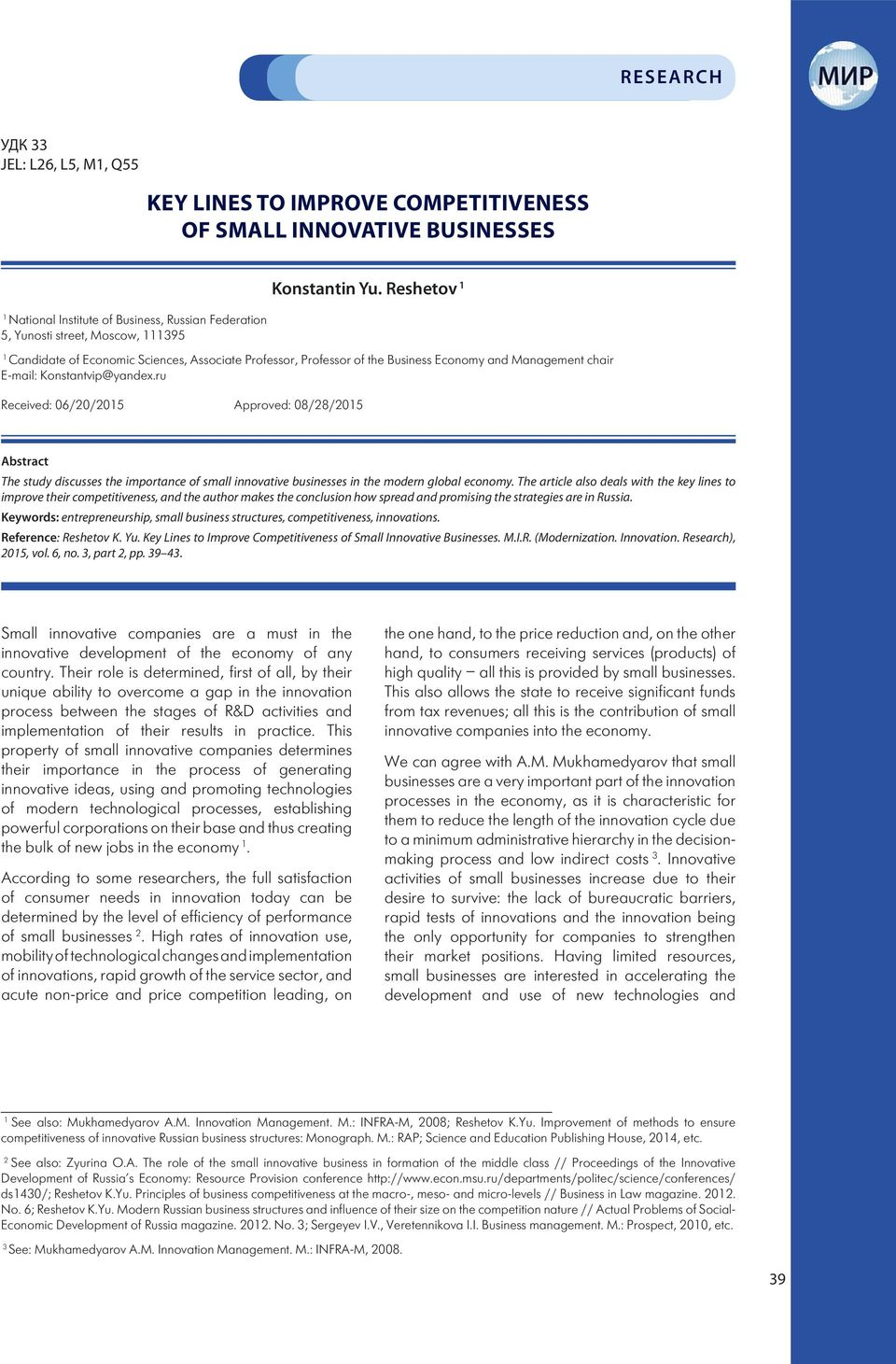ru Received: 06/0/05 Approved: 08/8/05 Abstract The study discusses the importance of small innovative businesses in the modern global economy.