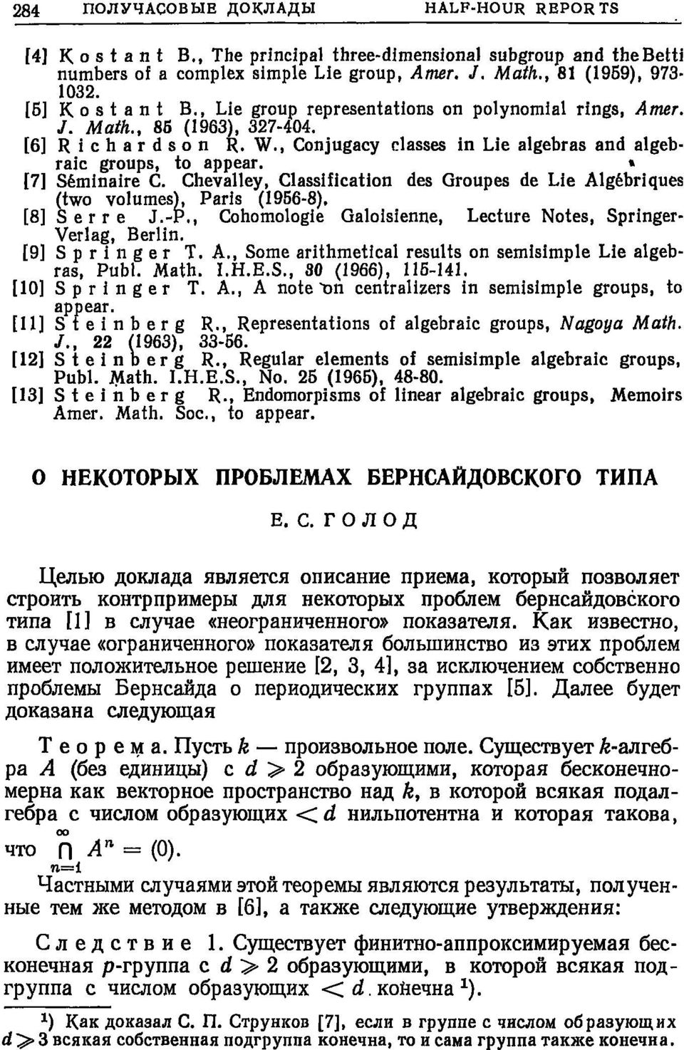 , Conjugacy classes in Lie algebras and algebraic groups, to appear. * [7] Séminaire С. Chevalley, Classification des Groupes de Lie Algébriques (two volumes), Paris (1956-8). [8] Serre J.-P.