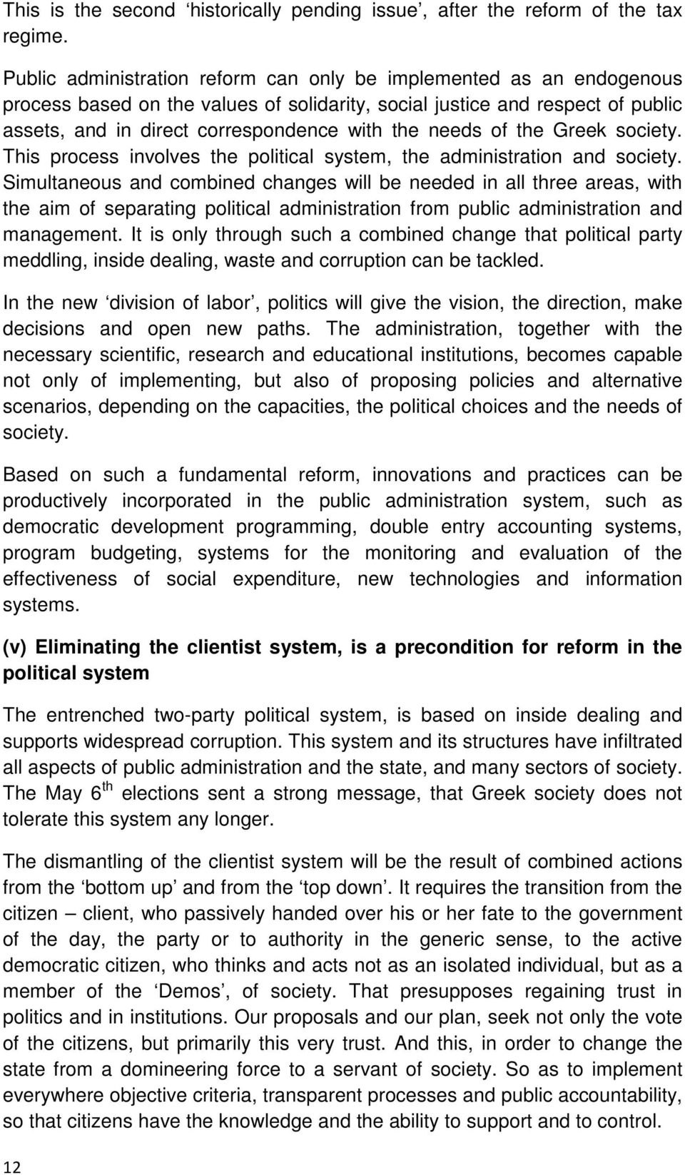 needs of the Greek society. This process involves the political system, the administration and society.