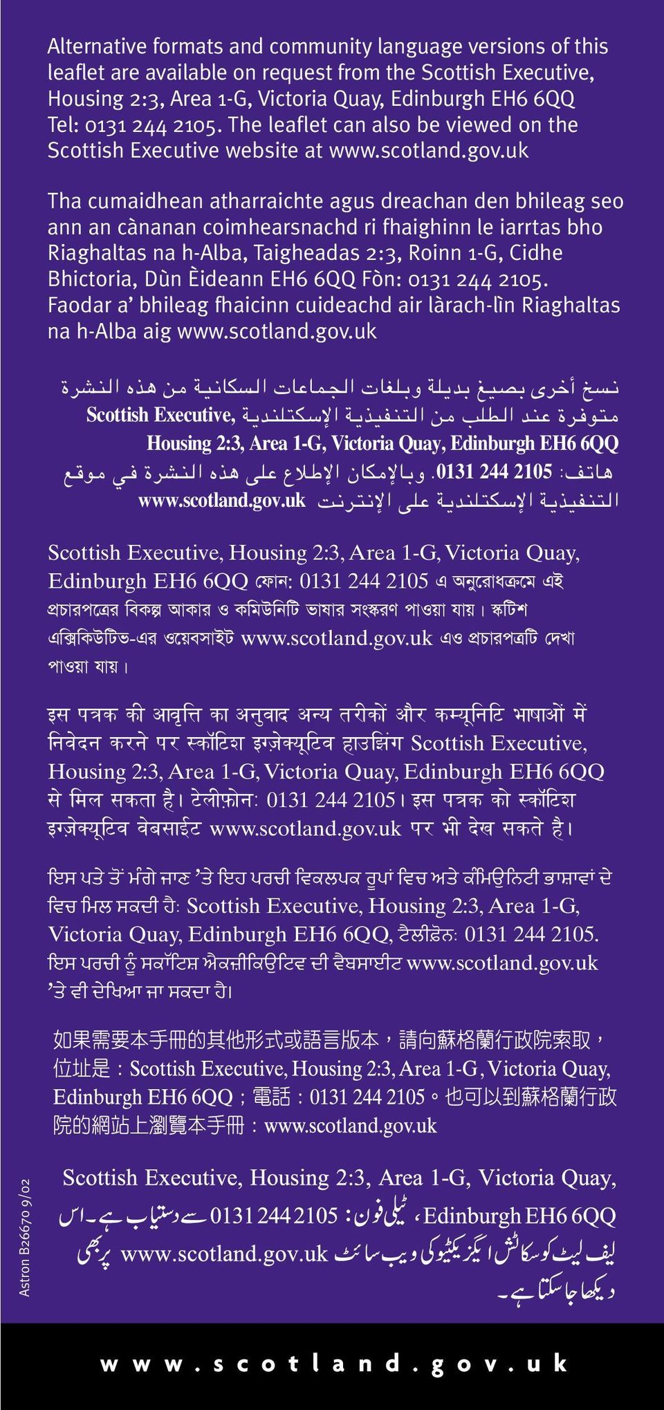 leaflet are available on request from the Scottish Executive, Housing 2:3, Area 1-G, Victoria Quay, Edinburgh EH6 6QQ Tel: 0131 244 2105.