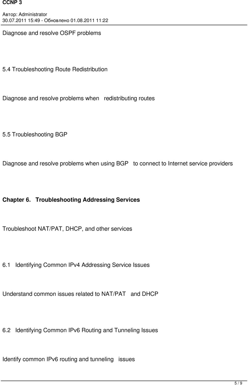 Troubleshooting Addressing Services Troubleshoot NAT/PAT, DHCP, and other services 6.
