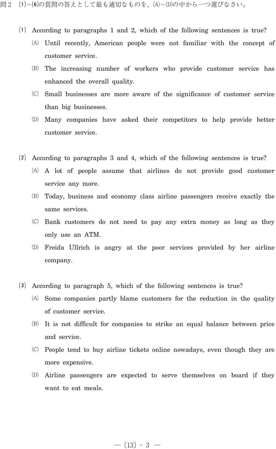 "$ Many companies have asked their competitors to help provide better customer service. "" According to paragraphs 3 and 4, which of the following sentences is true?"